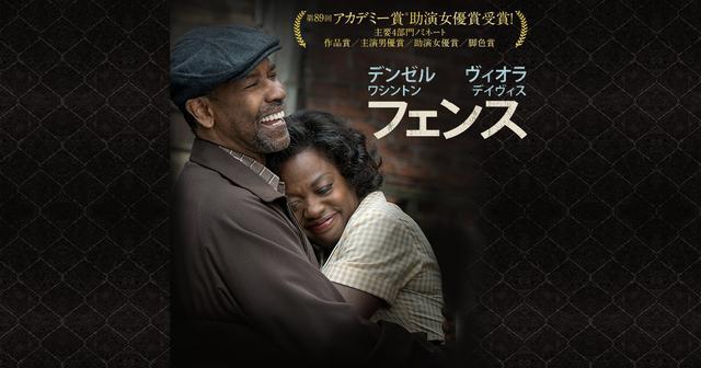 画像: 映画『フェンス』DVD公式サイト