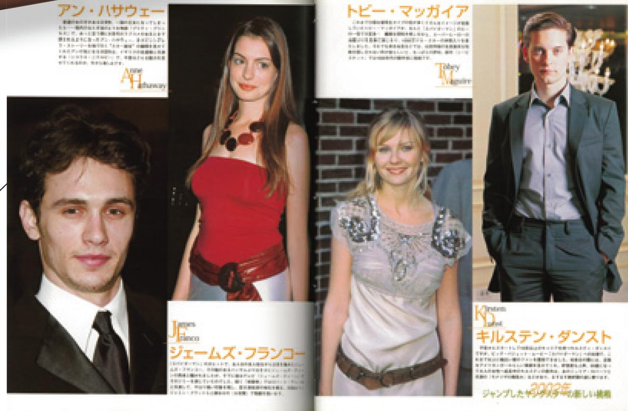 画像: 若手特集は「スパイダーマン」組と「プリティ・プリンセス」