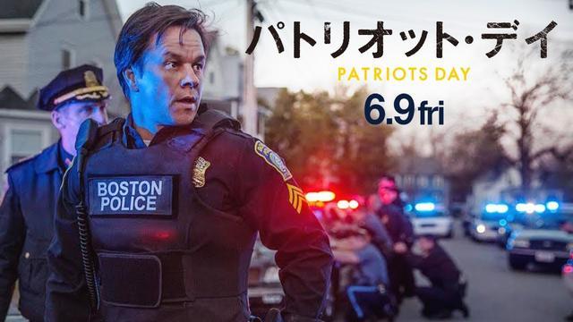 画像: 映画『パトリオット・デイ』本予告(6/9全国公開) www.youtube.com