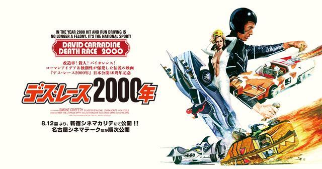 画像: 映画「デス・レース2000年」オフィシャルサイト