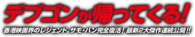 画像: サモ・ハン is BACK!『デブゴンが帰ってくる!』オフィシャルサイト