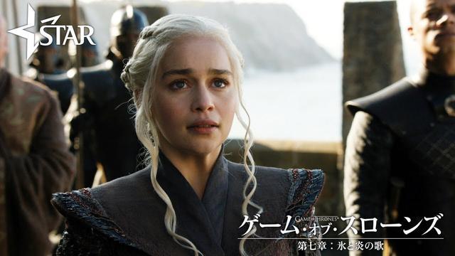 画像: 『ゲーム・オブ・スローンズ 第七章:氷と炎の歌』最新予告編 Game of Thrones Season 7: Official Trailer (STARCHANNEL) 日本語字幕付き youtu.be