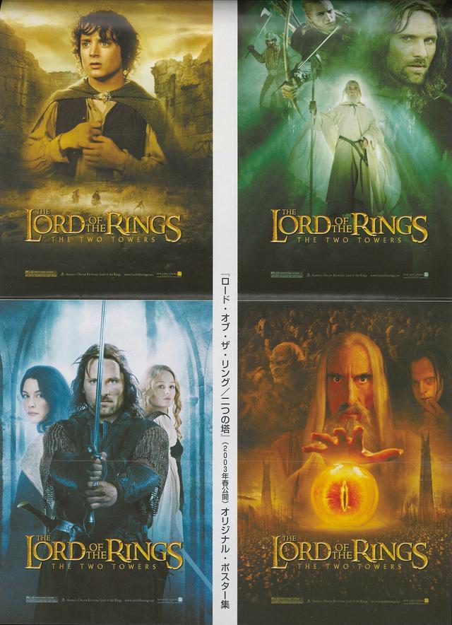 画像: 綴じ込みの三つ折りページは「ロード・オブ・ザ・リング/二つの塔」オリジナル・ポスター集