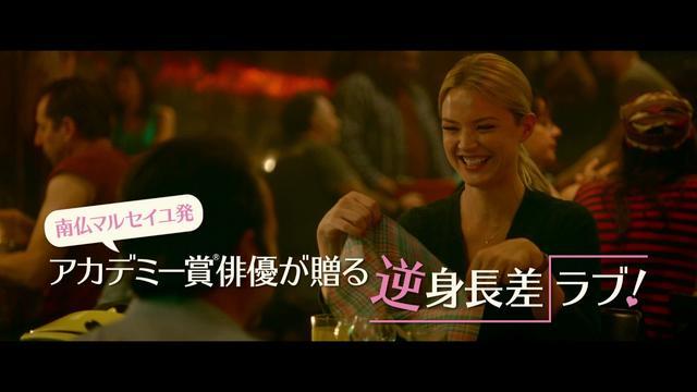 画像: 映画「おとなの恋の測り方」予告編 www.youtube.com