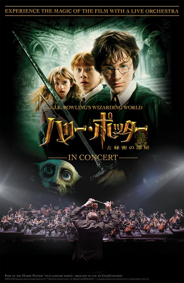 画像: HARRY POTTER characters, names and related indicia are © & ™ Warner Bros. Entertainment Inc. J.K. ROWLING`S WIZARDING WORLD™ J.K. Rowling and Warner Bros. Entertainment Inc. Publishing Rights © JKR. (s17)