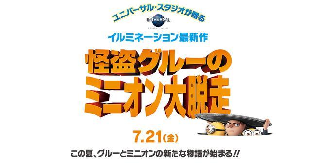 画像: 映画『怪盗グルーのミニオン大脱走』公式サイト 7月21日(金)全国ロードショー
