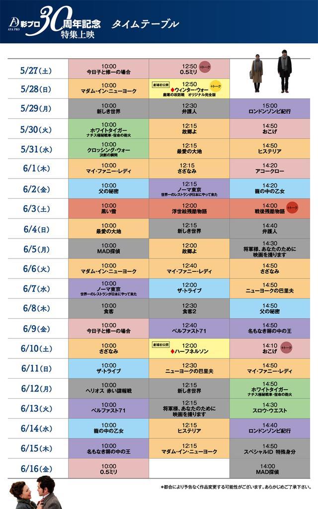 画像: 『彩プロ30周年記念特集上映』公式サイト 新宿K'sシネマにて2017年5月27日(土)~6月16日(金)
