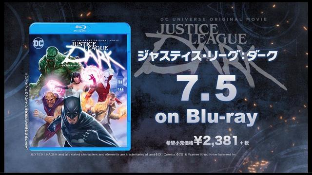 画像: BD【予告編】『ジャスティス・リーグ:ダーク』7.5リリース youtu.be