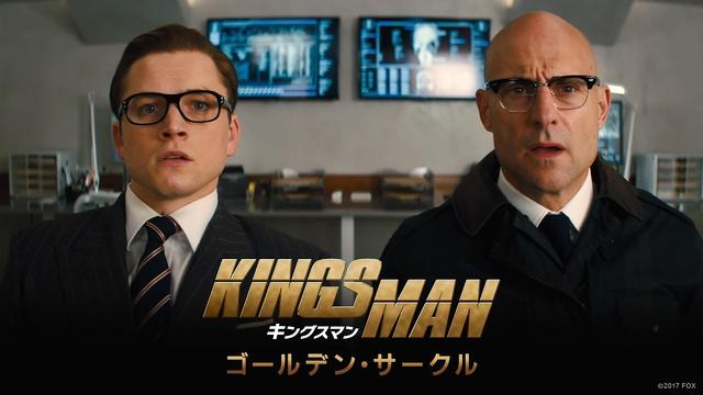 画像: 映画「キングスマン:ゴールデン・サークル」オフィシャル予告A www.youtube.com