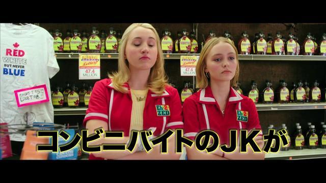 画像: コンビニ・ウォーズ~バイトJK VS ミニナチ軍団~:予告編 www.youtube.com