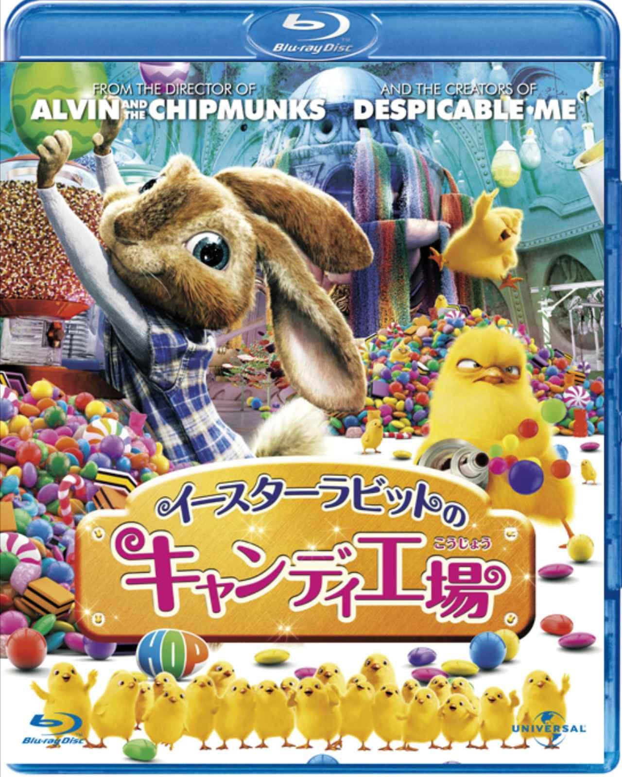 画像: 「イースターラビットのキャンディ工場」 (Blu-ray¥1886+税、DVD¥1429+税) © 2012 Universal Studios. All Rights Reserved.