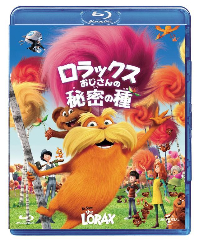 画像: 「ロラックスおじさんの秘密の種」 (Blu-ray¥1886+税、DVD¥1429+税) © 2011 Universal Studios. All Rights Reserved.