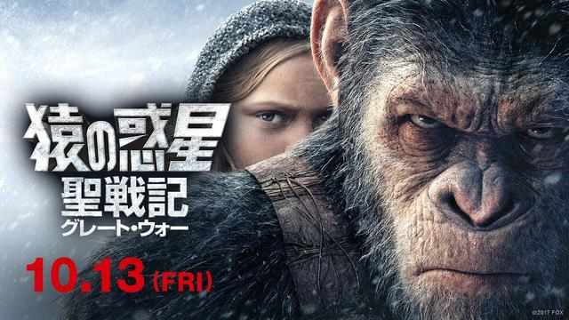 画像: 映画『猿の惑星:聖戦記(グレート・ウォー)』予告A www.youtube.com