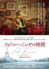 画像: 世界を巡るフジコに密着した初のドキュメンタリー映画『フジコ・ヘミングの時間』が2018年初夏に公開決定!