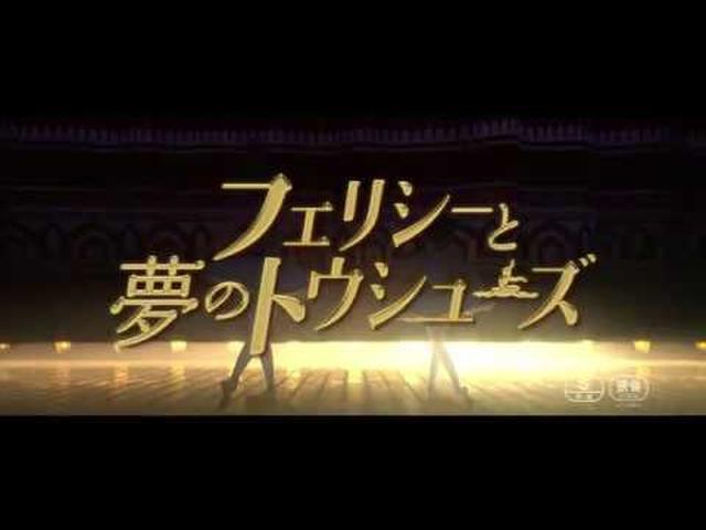 画像: 『フェリシーと夢のトウシューズ』本予告編 www.youtube.com