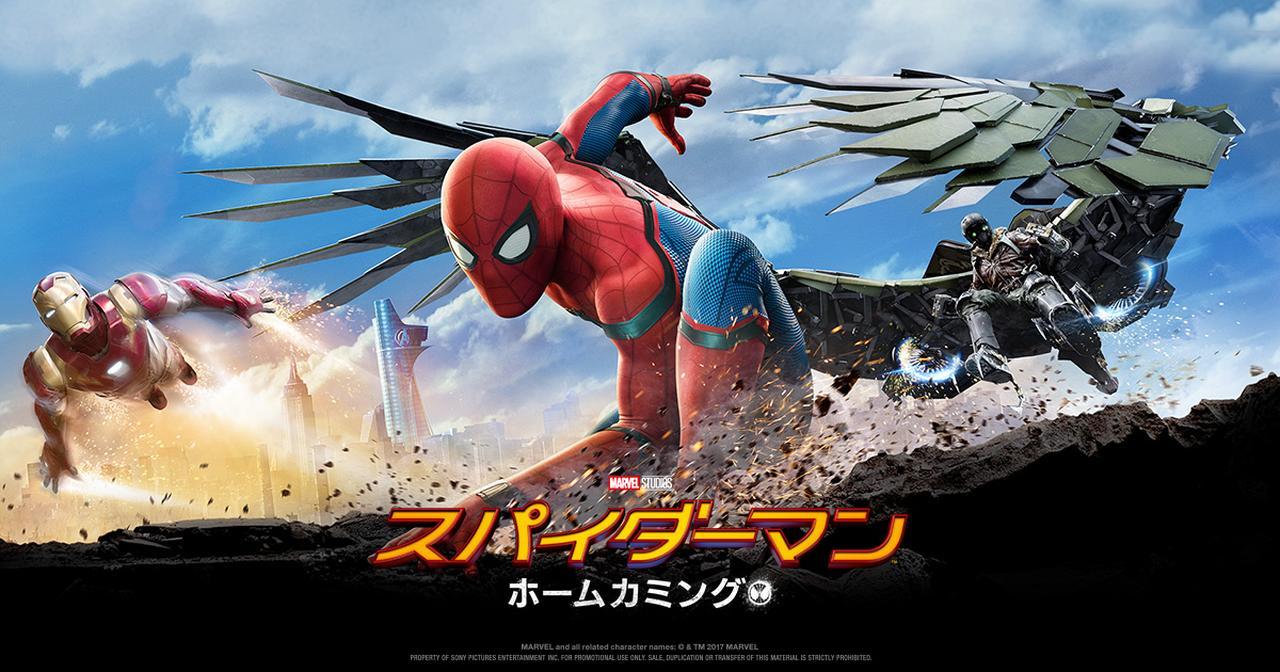 画像: 映画『スパイダーマン:ホームカミング』   オフィシャルサイト   ソニー・ピクチャーズ