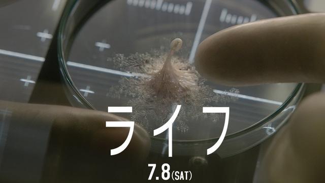 画像: 映画『ライフ』予告編 youtu.be