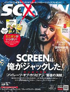 画像: SCREEN(スクリーン)2017年8月号   「SCREEN」バックナンバー   SCREEN ONLINE STORE & COLLECTIONS