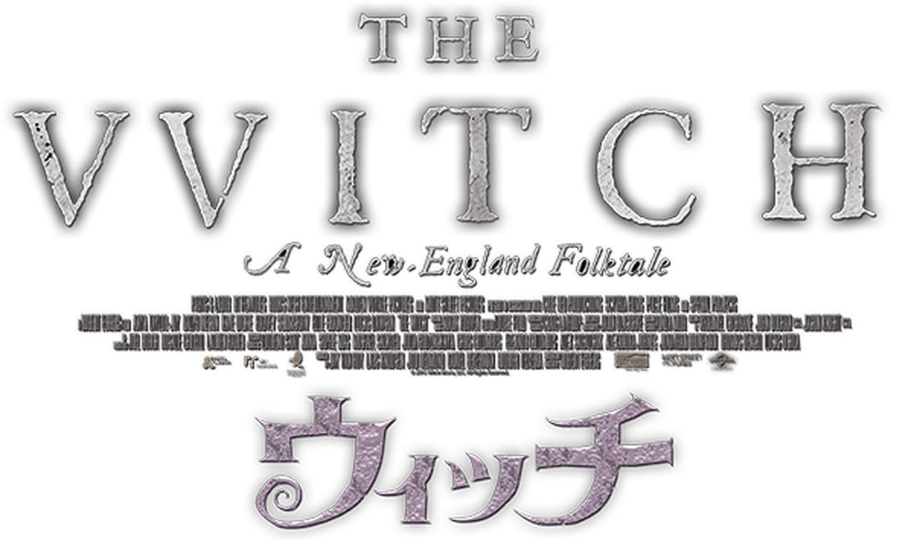 画像: 映画『ウィッチ』 オフィシャルサイト