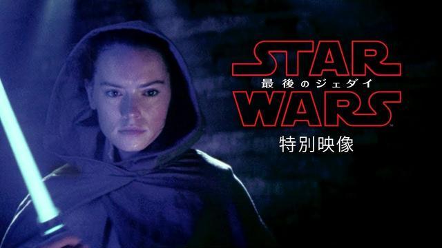 画像: 「スター・ウォーズ/最後のジェダイ」特別映像 www.youtube.com