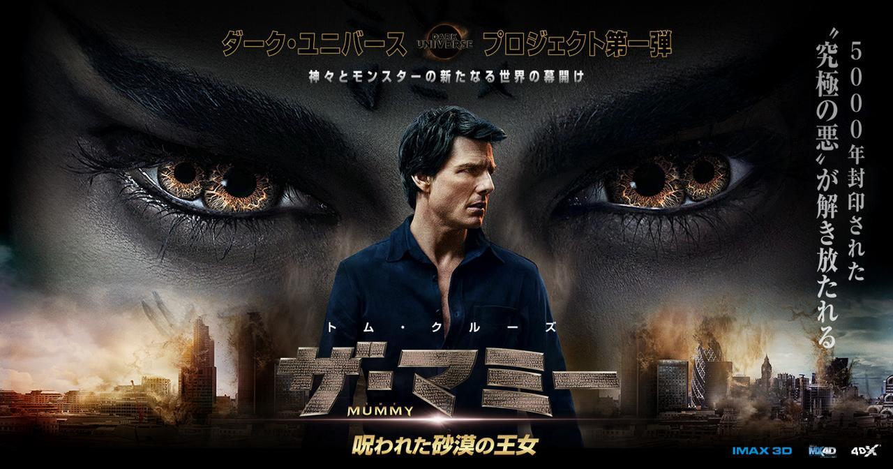 画像: 映画『ザ・マミー 呪われた砂漠の王女』公式サイト  7月28日(金)公開