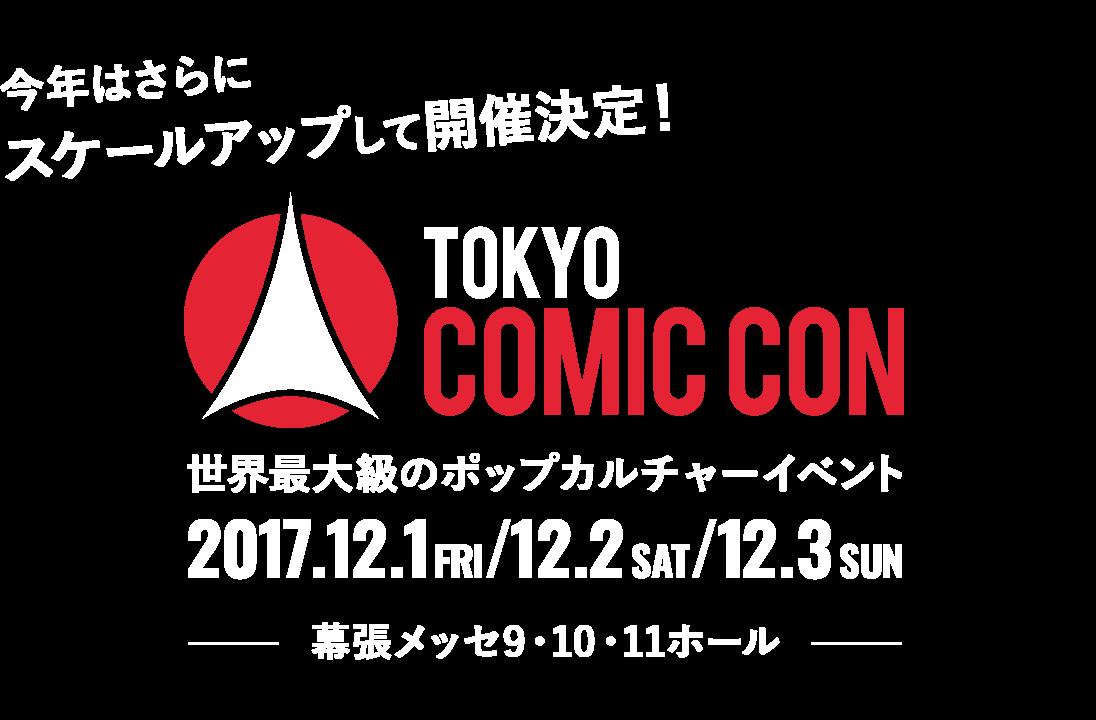 画像: TOKYO COMIC CON 2017