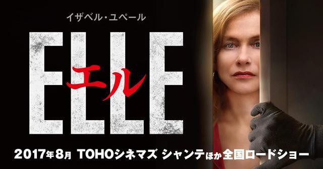 画像: 映画『エル ELLE』公式サイト
