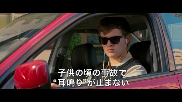画像: 映画『ベイビー・ドライバー』予告編 youtu.be
