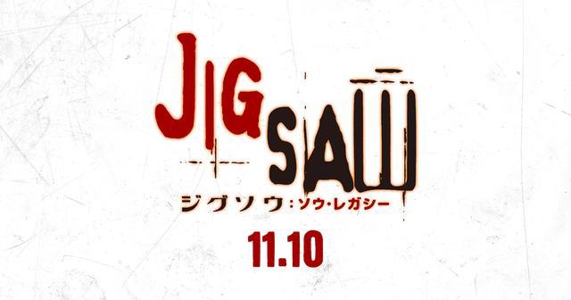 画像: 映画『ジグソウ:ソウ・レガシー』公式サイト 11.10(金)公開
