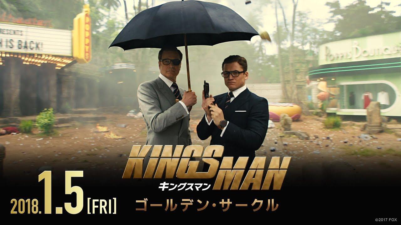 画像: 映画「キングスマン:ゴールデン・サークル」オフィシャル予告B youtu.be