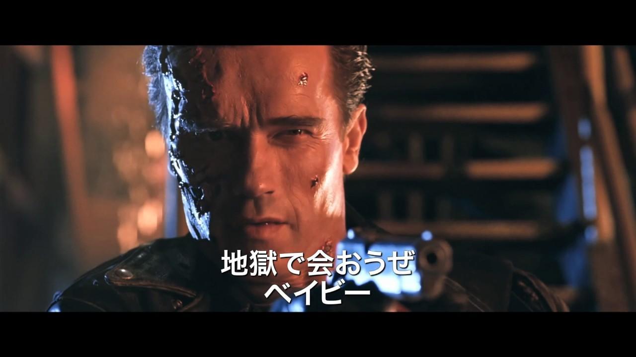 画像: 『ターミネーター2 3D』予告編 ロングバージョン www.youtube.com