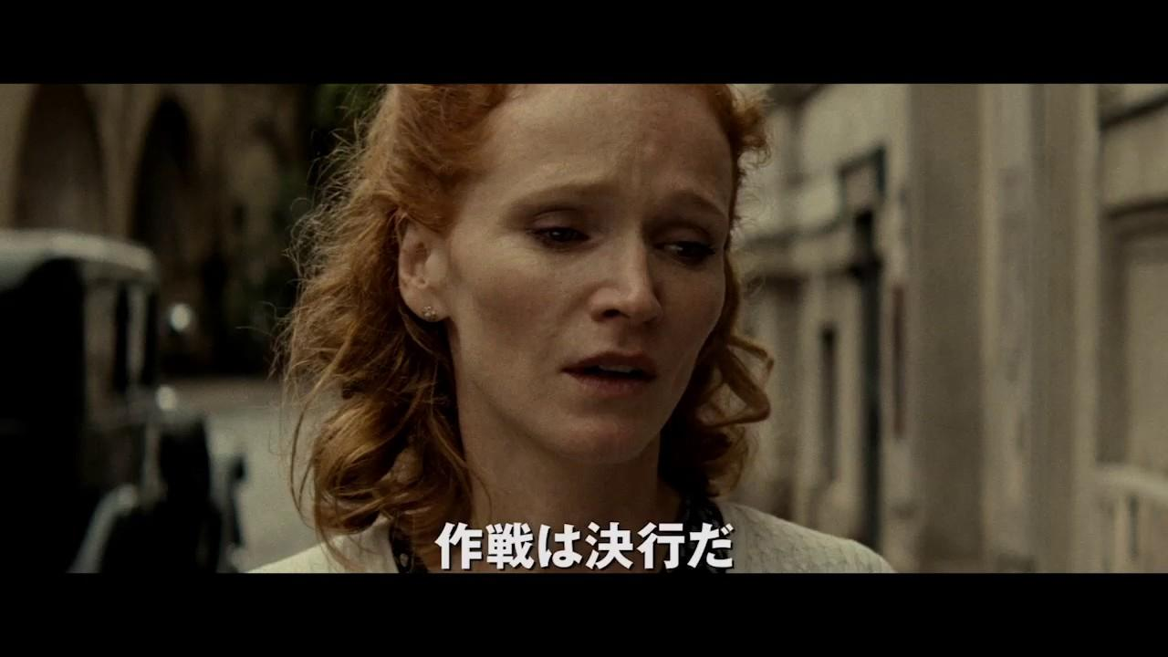 画像: 『ハイドリヒを撃て!「ナチの野獣」暗殺作戦』予告編 www.youtube.com
