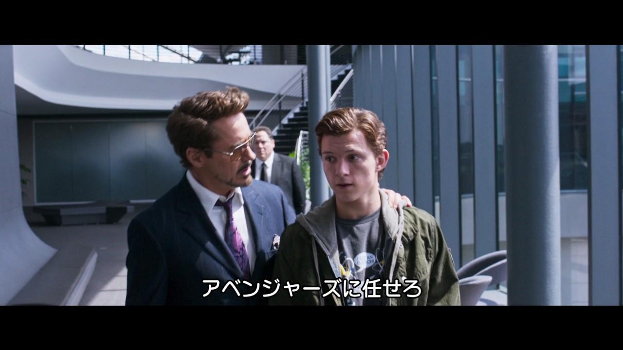 画像: 映画『スパイダーマン:ホームカミング』 特報 youtu.be