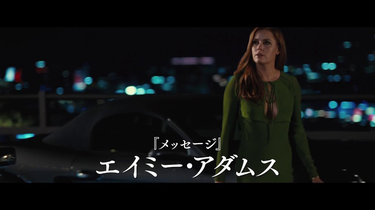 画像: 映画『ノクターナル・アニマルズ』特報 www.youtube.com