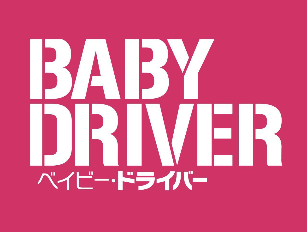 画像: 映画『ベイビー・ドライバー』オフィシャルサイト ソニー・ピクチャーズ