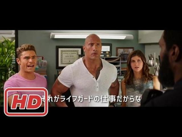 画像: 映画「ベイウォッチ」日本版予告 ᵔᴥᵔ Kool www.youtube.com