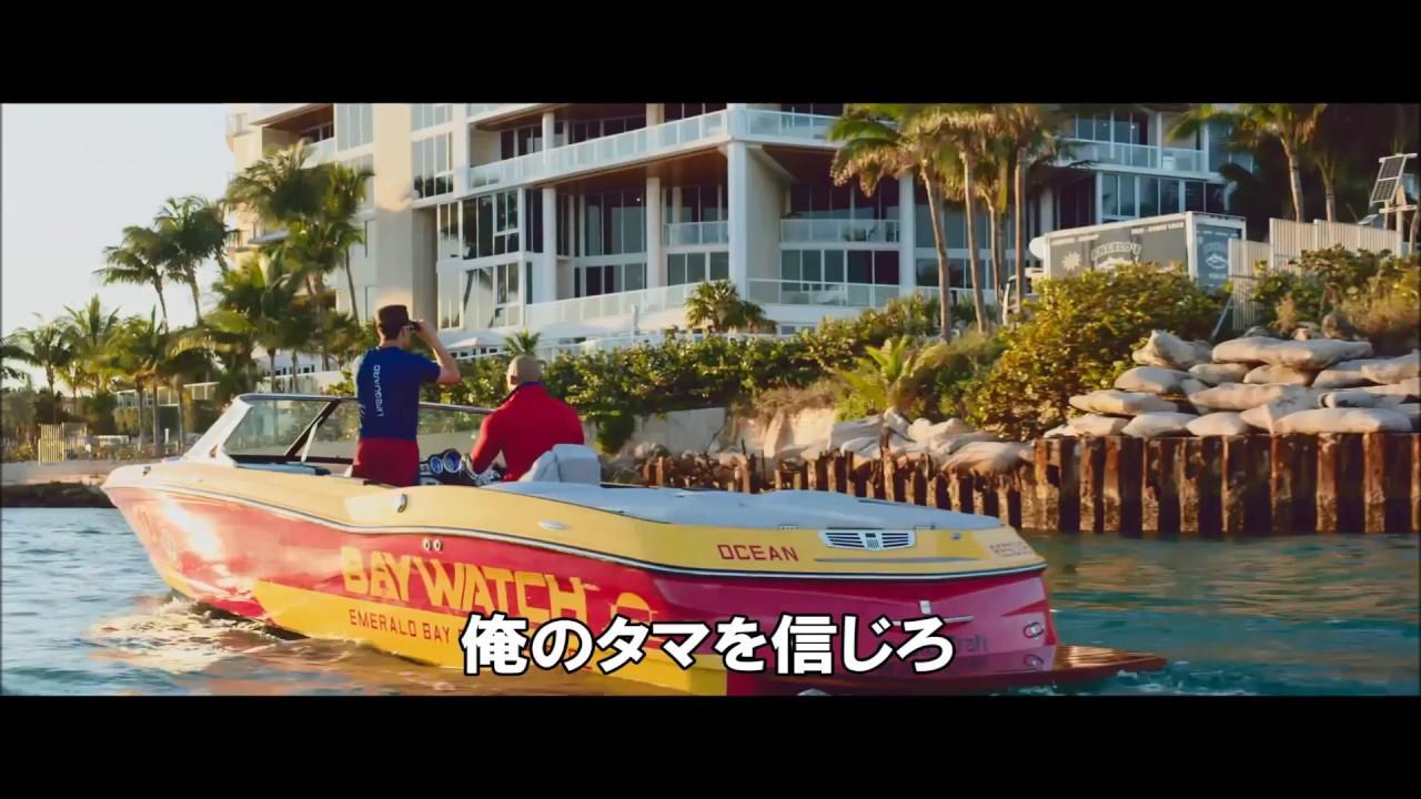 画像: 映画『ベイウォッチ』日本版予告編2 www.youtube.com
