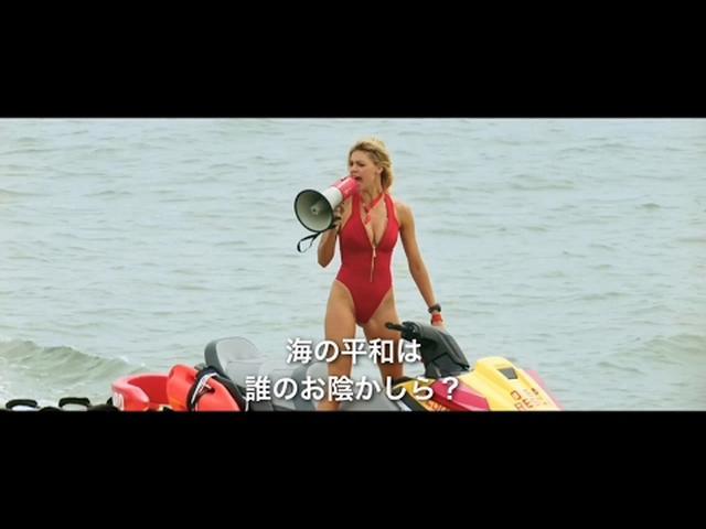 画像: 映画「ベイウォッチ」日本版予告 第3弾 Red Band Ver. www.youtube.com