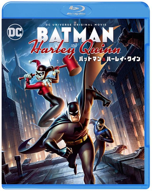 画像: バットマンとハーレイ・クインが共演!? アニメ「バットマン&ハーレイ・クイン」ブルーレイでリリース!
