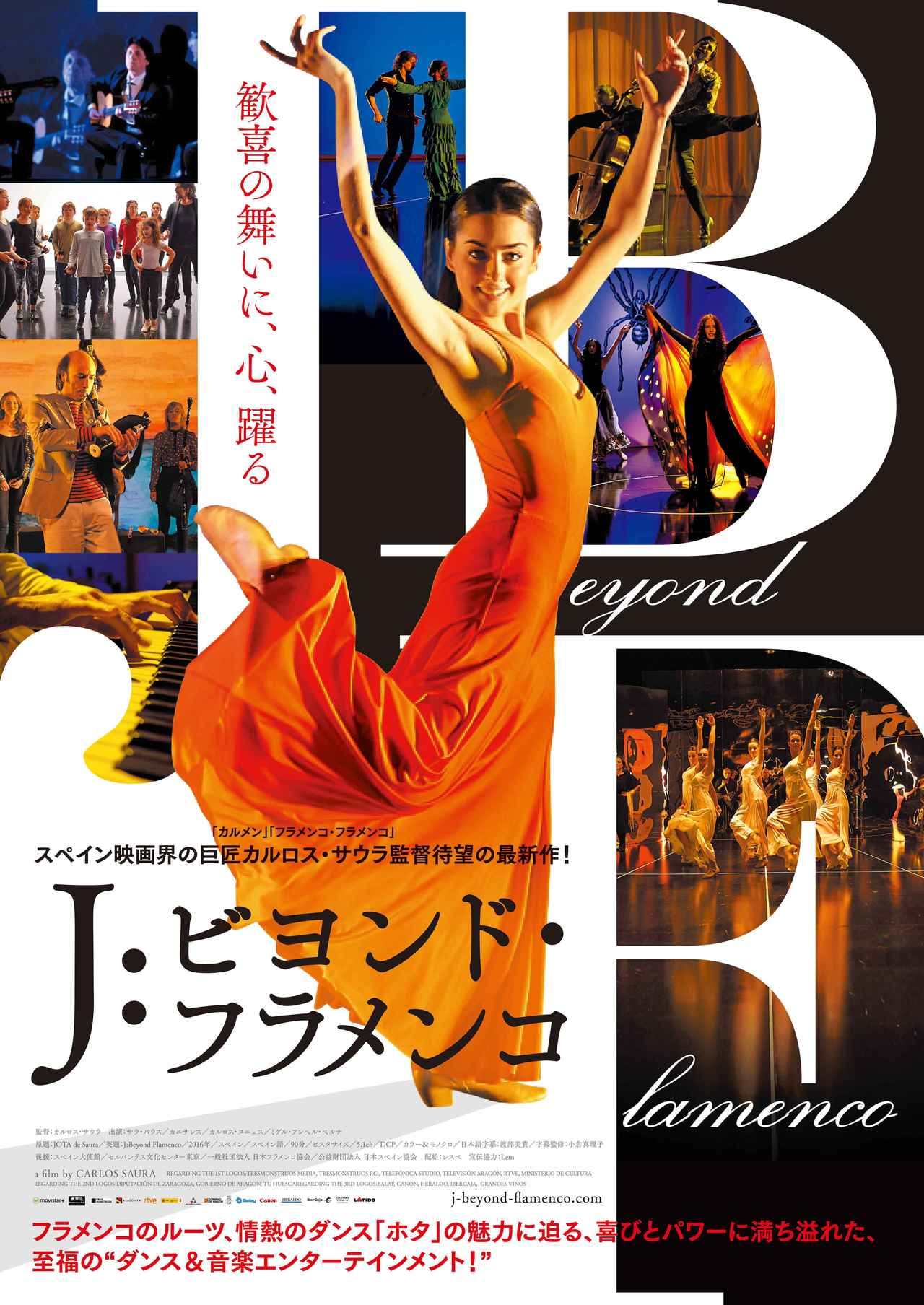 画像: 85歳の巨匠が描く至福のダンス&音楽エンターテインメント! 『J:ビヨンド・フラメンコ』11月25日(土)公開決定