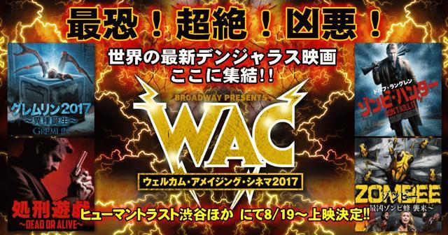 画像: WAC2017(WELCOME AMAZING CINEMA)