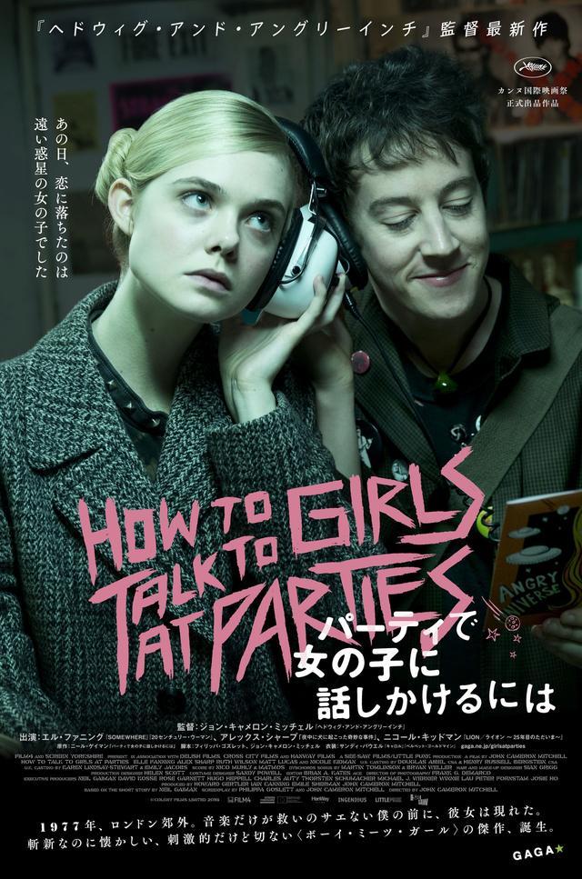 画像: 透明感溢れる美少女エル・ファニング主演の青春音楽映画『パーティで女の子に話しかけるには』12月1日(金)公開決定