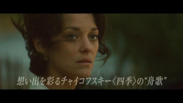 画像: 10/7公開マリオン・コティヤール主演最新作『愛を綴る女』予告編 www.youtube.com
