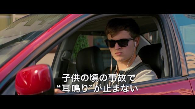 画像: 映画『ベイビー・ドライバー』予告編 www.youtube.com