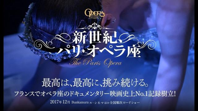 画像: 映画 『新世紀、パリ・オペラ座』 予告編 www.youtube.com