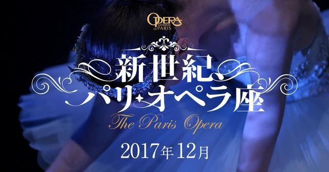 画像: >映画『新世紀、パリ・オペラ座』公式サイト