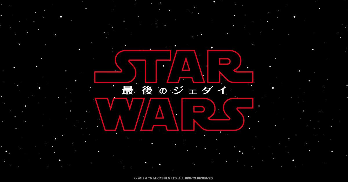 画像: スター・ウォーズ/最後のジェダイ|映画 | スター・ウォーズ公式