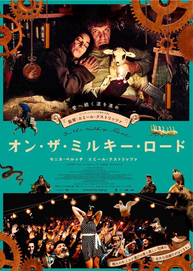 画像: 世界三大映画祭を制覇した鬼才クストリッツァの最新作! 『オン・ザ・ミルキー・ロード』9月15日(金)公開