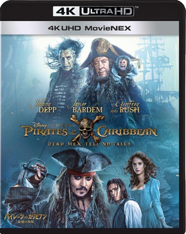 画像: 「パイレーツ・オブ・カリビアン/最後の海賊」 4K UHD MovieNEX 8000円+税 11月8日発売