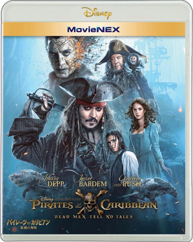 画像: 「パイレーツ・オブ・カリビアン/最後の海賊」 MovieNEX 4200円+税 11月8日発売